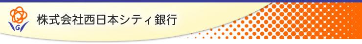 シティ 銀行 みんしゅう 西日本 西日本シティ銀行 21年卒 総合職の最終面接の選考体験談 就活サイト【ONE